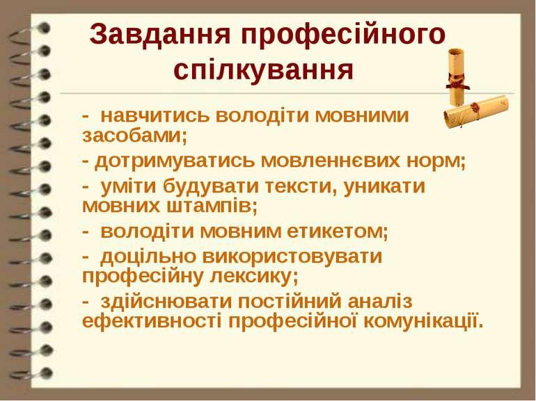 Завдання професійного спілкування - навчитись володіти мовними засобами; - до...