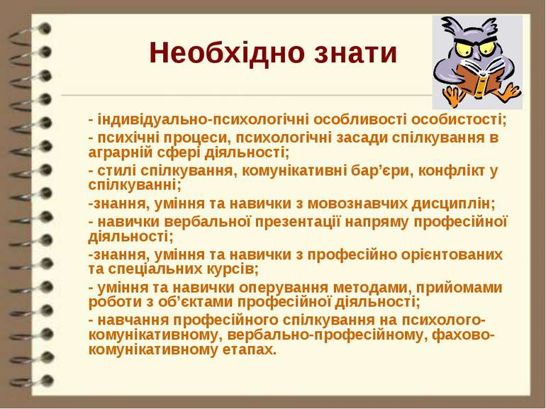 Необхідно знати - індивідуально-психологічні особливості особистості; - психі...