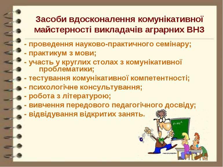 Засоби вдосконалення комунікативної майстерності викладачів аграрних ВНЗ - пр...