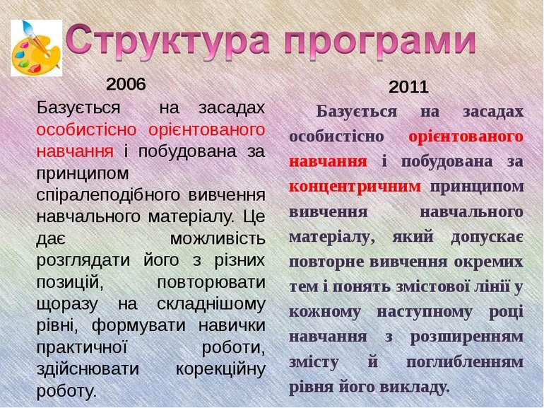 2006 Базується на засадах особистісно орієнтованого навчання і побудована за ...