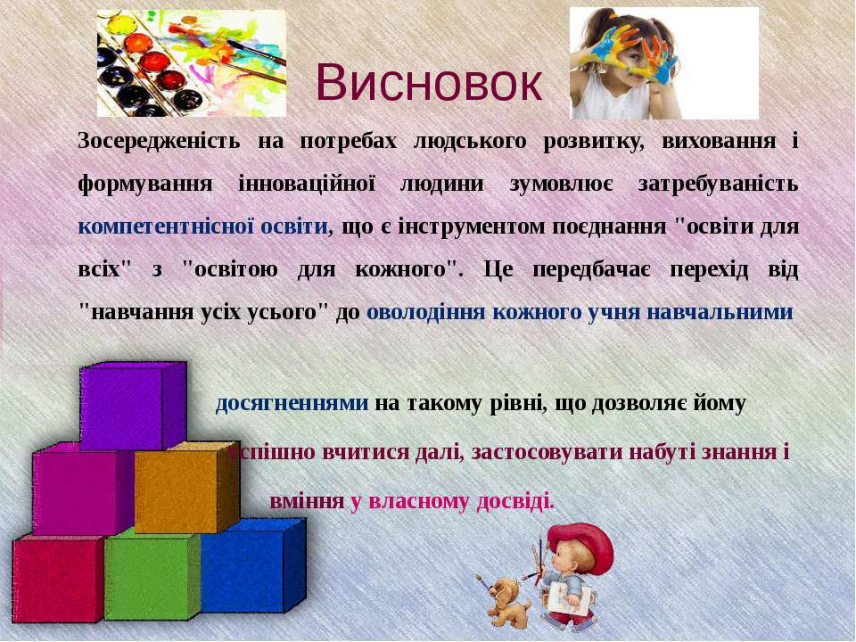 Висновок Зосередженість на потребах людського розвитку, виховання і формуванн...