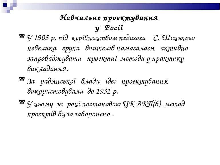 Навчальне проектування у Росії У 1905 р. під керівництвом педагога С. Шацьког...