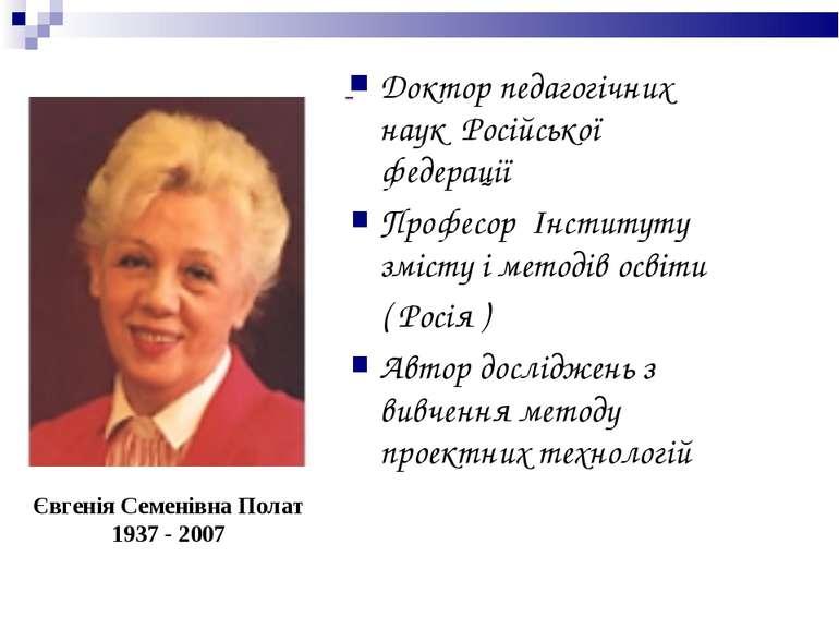 Доктор педагогічних наук Російської федерації Професор Інституту змісту і мет...