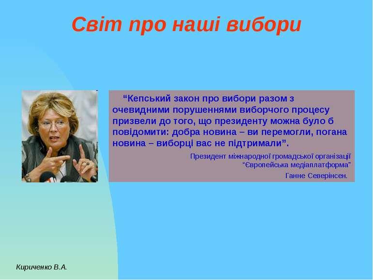 """Світ про наші вибори Кириченко В.А. """"Кепський закон про вибори разом з очевид..."""