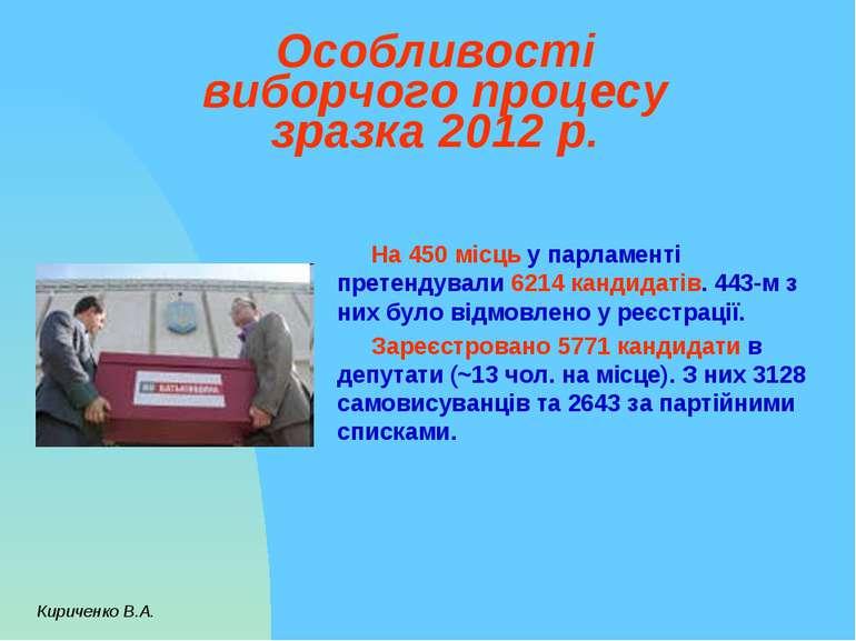 Особливості виборчого процесу зразка 2012 р. На 450 місць у парламенті претен...