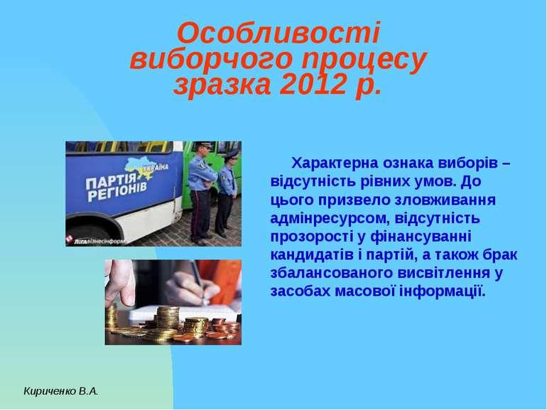 Особливості виборчого процесу зразка 2012 р. Характерна ознака виборів – відс...