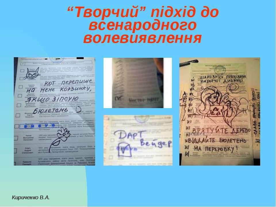 """""""Творчий"""" підхід до всенародного волевиявлення Кириченко В.А."""