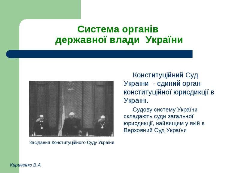 Система органів державної влади України Конституційний Суд України - єдиний о...