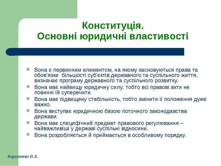 Конституція. Основні юридичні властивості Вона є первинним елементом, на яком...