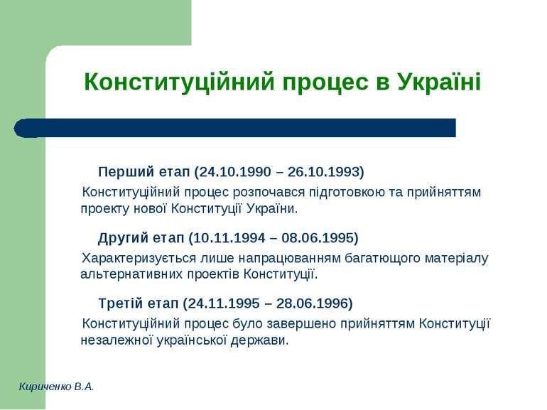 Конституційний процес в Україні Перший етап (24.10.1990 – 26.10.1993) Констит...