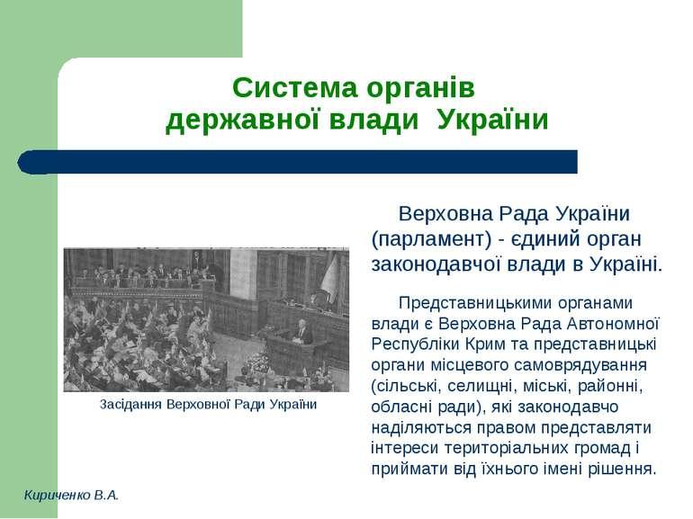 Система органів державної влади України Верховна Рада України (парламент) - є...