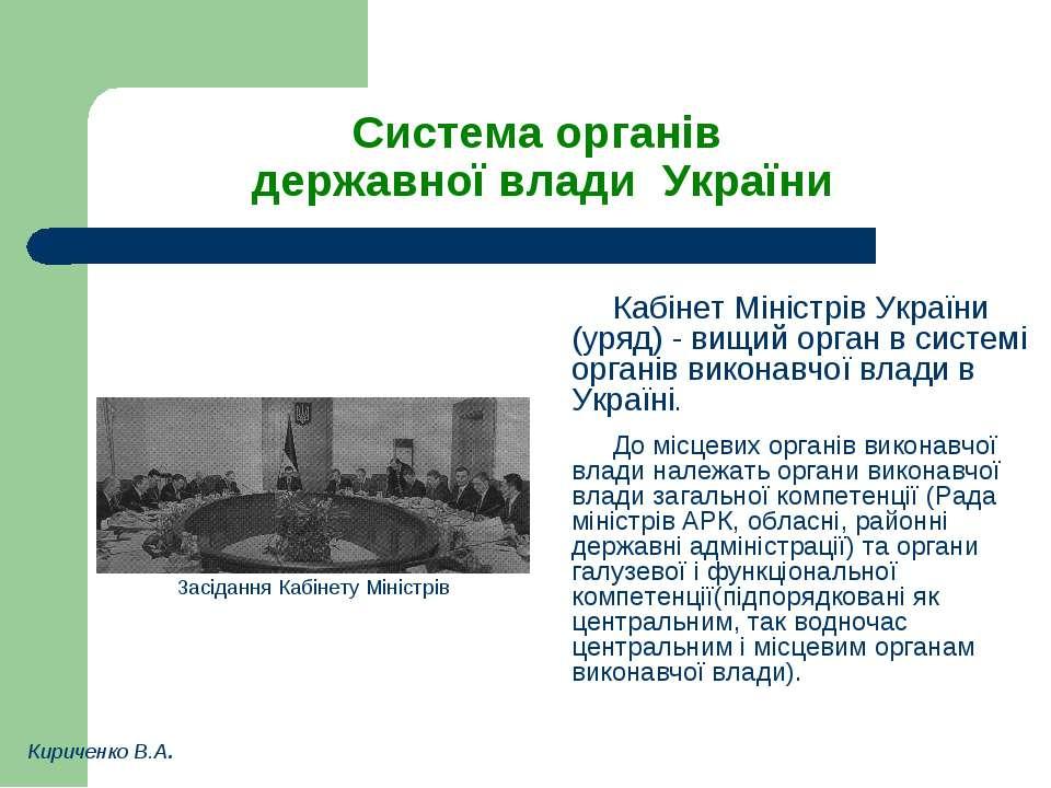 Система органів державної влади України Кабінет Міністрів України (уряд) - ви...