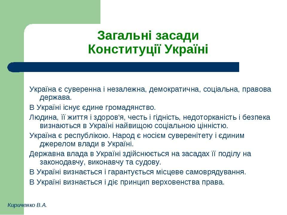 Загальні засади Конституції Україні Україна є суверенна і незалежна, демократ...