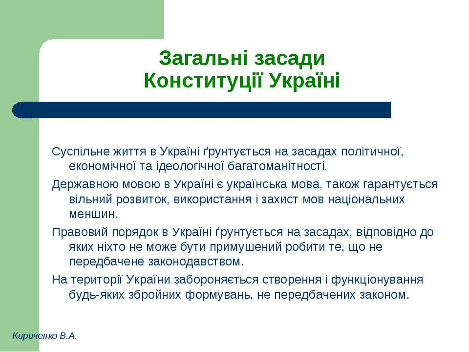 Загальні засади Конституції Україні Суспільне життя в Україні ґрунтується на ...