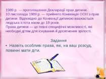 1989 р. — проголошення Декларації прав дитини. 10 листопада 1989 р. — прийнят...