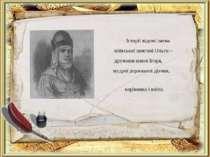 Історії відомі імена київської княгині Ольги – дружини князя Ігоря, мудрої де...