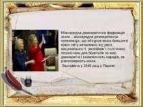 Міжнародна демократична федерація жінок – міжнародна демократична організація...