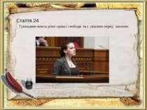 Стаття 24 Громадяни мають рівні права і свободи та є рівними перед законом.