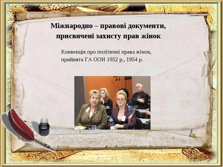 Міжнародно – правові документи, присвячені захисту прав жінок Конвенція про п...