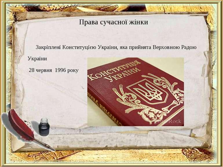 Права сучасної жінки Закріплені Конституцією України, яка прийнята Верховною ...