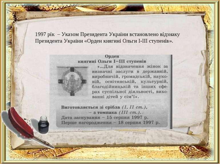 1997 рік – Указом Президента України встановлено відзнаку Президента України ...