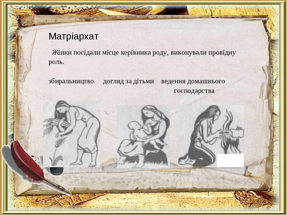 Матріархат Жінки посідали місце керівника роду, виконували провідну роль. зби...