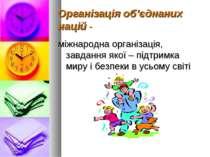 Організація об'єднаних націй - міжнародна організація, завдання якої – підтри...