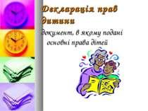 Декларація прав дитини документ, в якому подані основні права дітей