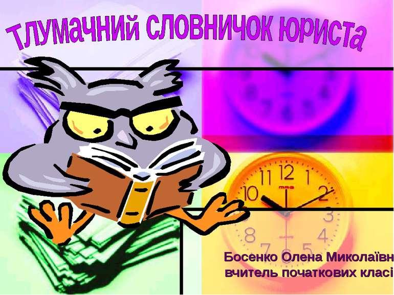 Босенко Олена Миколаївна вчитель початкових класів