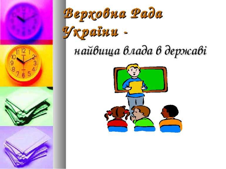 Верховна Рада України - найвища влада в державі