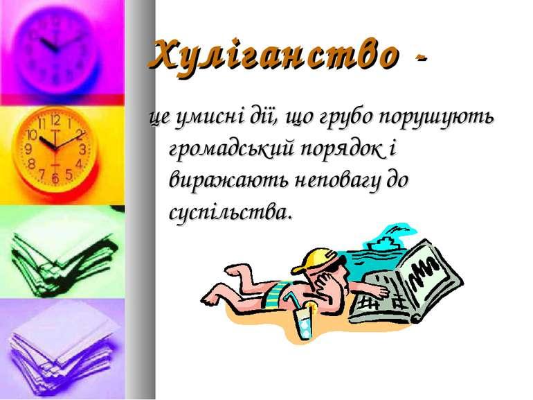 Хуліганство - це умисні дії, що грубо порушують громадський порядок і виражаю...