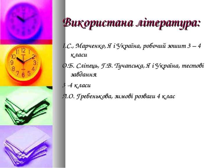 Використана література: І.С., Марченко, Я і Україна, робочий зошит 3 – 4 клас...