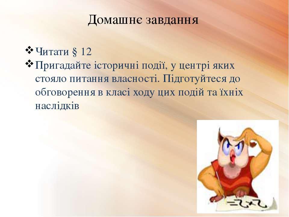 Читати § 12 Пригадайте історичні події, у центрі яких стояло питання власност...