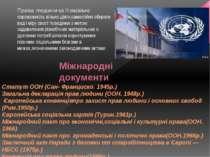 Міжнародні документи Права людини-це її соціальна спроможність вільно діяти,с...