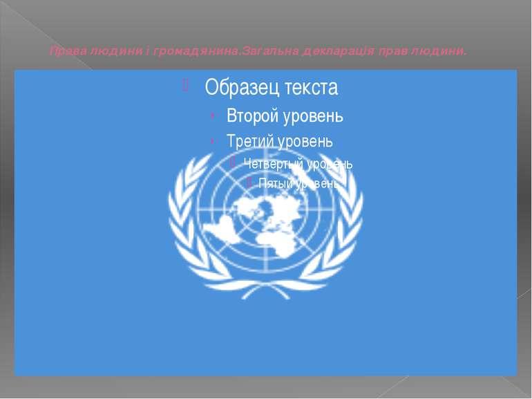Права людини і громадянина.Загальна декларація прав людини.