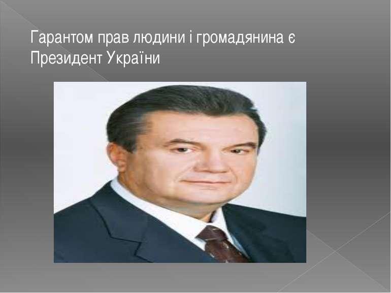 Гарантом прав людини і громадянина є Президент України