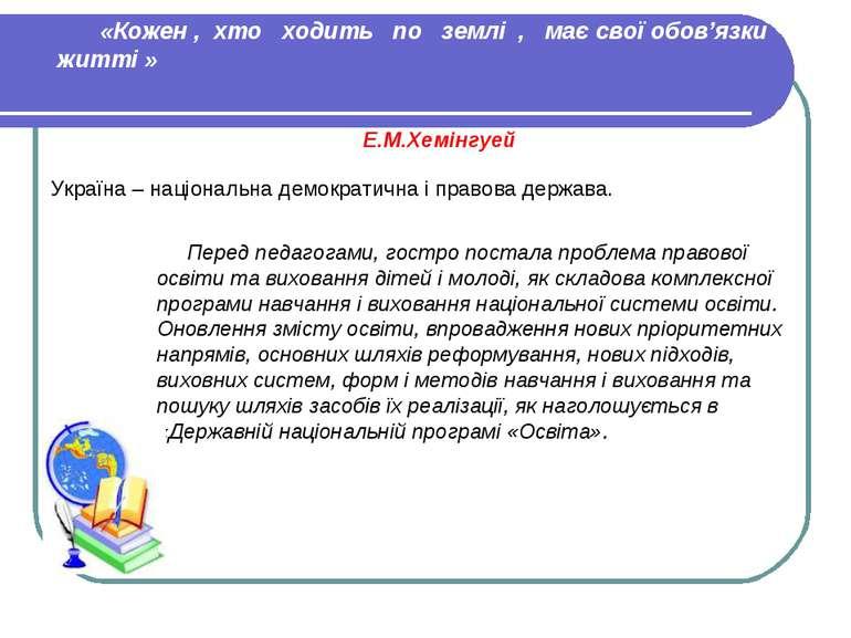 «Кожен , хто ходить по землі , має свої обов'язки в житті » Е.М.Хемінгуей Укр...