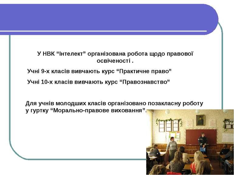 """У НВК """"Інтелект"""" організована робота щодо правової освіченості . Учні 9-х кла..."""
