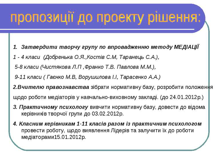 Затвердити творчу групу по впровадженню методу МЕДІАЦІЇ 1 - 4 класи (Добреньк...