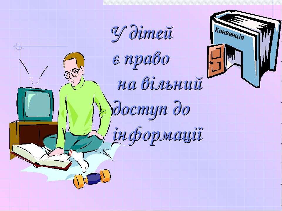 У дітей є право на вільний доступ до інформації Конвенція
