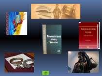 Конституція України (ст.13.16.66) Лісовий закон (21.01.1994) Про надра: Кодек...