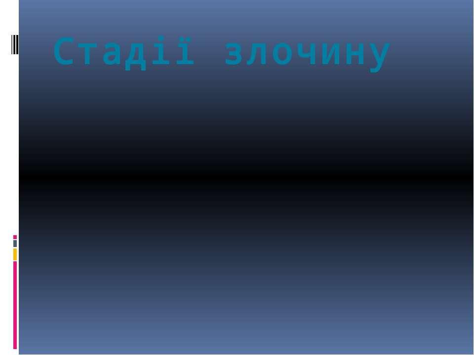Покарання Види Цілі Основні: Громадські роботи Виправні роботи Арешт Обмеженн...