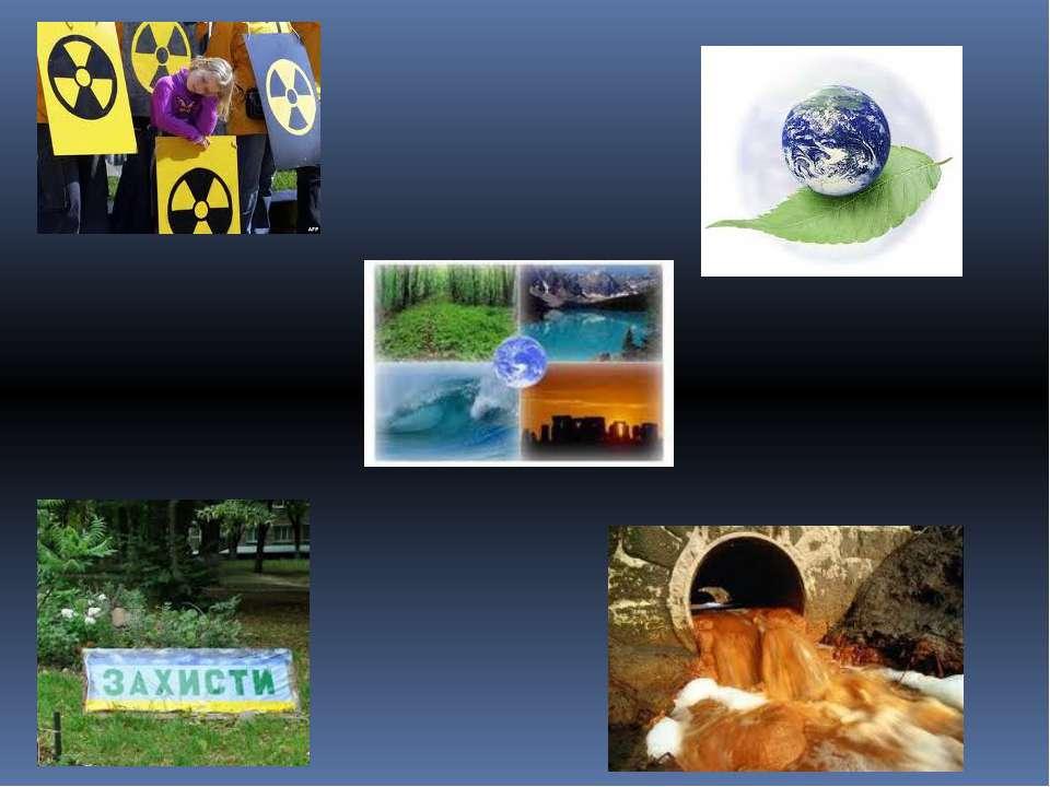 Екологічні Права Обов'язки Насприятливенавколишнєсередовище На участь у прове...