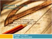 Робочий час і час відпочинку Викладач: Сігітов А.І. Предмет: Практичне право ...