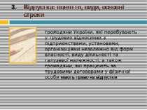 Відпустка: поняття, види, основні строки громадяни України, які перебувають у...