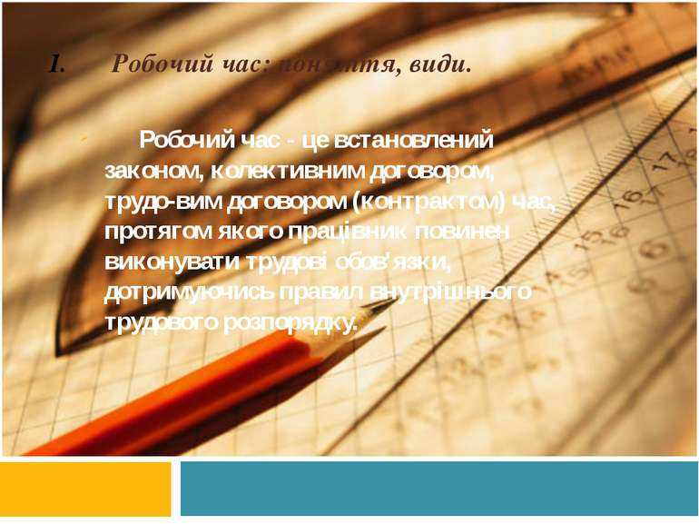 Робочий час: поняття, види. Робочий час - це встановлений законом, колективни...