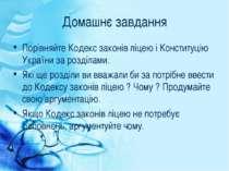 Домашнє завдання Порівняйте Кодекс законів ліцею і Конституцію України за роз...