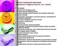 Критерії оцінювання виконання домашнього завдання (виступ, есе, плакат) ПОЗИЦ...