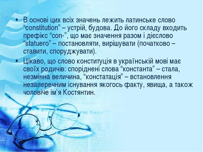 """В основі цих всіх значень лежить латинське слово """"constitution"""" – устрій, буд..."""