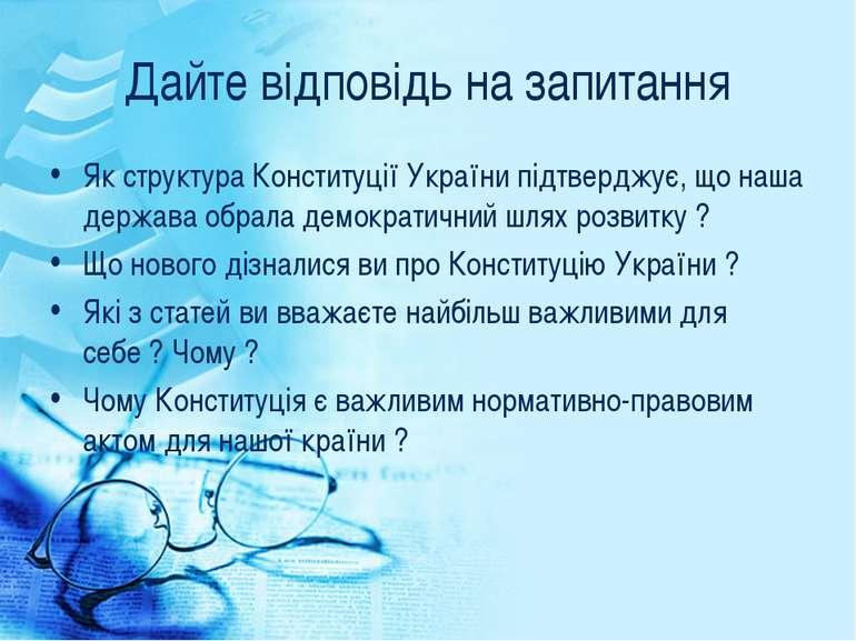 Дайте відповідь на запитання Як структура Конституції України підтверджує, що...